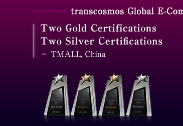 Two gold certifications and two silver certifications from Tmall